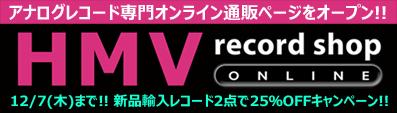 HMV record shop レコードストア