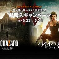 映画最新作発売!バイオハザード20周年記念W購入キャンペーン
