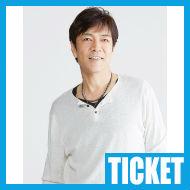 【チケット情報】野口五郎