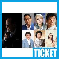 【チケット情報】小椋佳 トリビュート・コンサート 2017