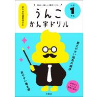 いま話題の小学生漢字ドリル