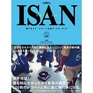 【ローチケHMV/HMV特典】『旅するタイ・イサーン音楽ディスク・ガイド TRIP TO ISAN』