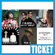 【チケット情報】情熱大陸ライブ2017
