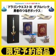 【数量限定】『ドラゴンクエストXI ダブルパック 勇者のつるぎボックス』発売決定