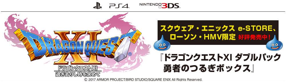 ドラゴンクエストXI ダブルパック 勇者のつるぎボックス PS4/3DS
