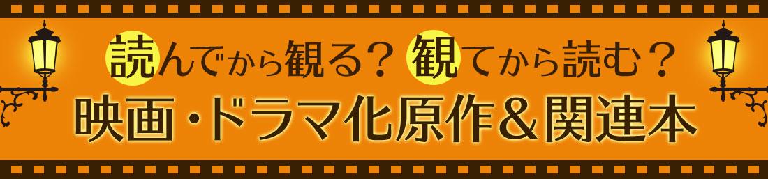 ドラマ・映画原作本特集