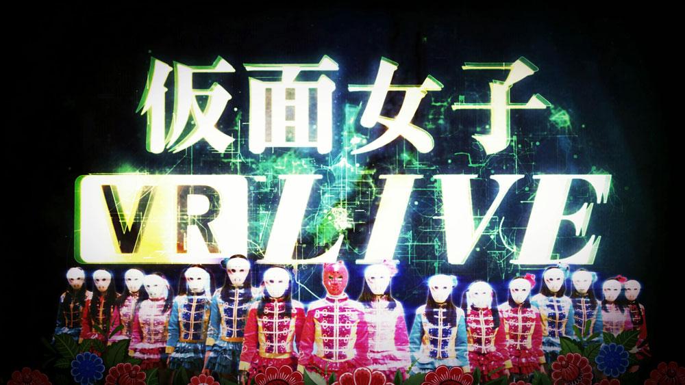 『元気種☆』VR特製ゴーグルセット