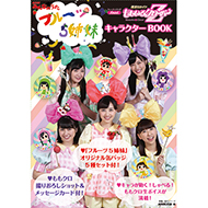 【Loppi・HMV限定特典】 『NHKみんなのうた フルーツ5姉妹 feat.ももいろクローバーZ キャラクター BOOKS』 5/24発売!