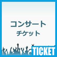 【チケット情報】NAONのYAON 2017