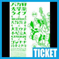 【チケット情報】赤塚不二夫生誕80年企画『天才バカボン』『もーれつア太郎』50周年記念 バカ田大学祭ライブ