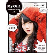 「My Girl VOICE ACTRESS EDITION」最新号 4/26発売!