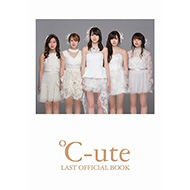 【オリジナル生写真付き】 ℃-ute、ラストオフィシャルブック