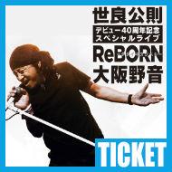 【チケット情報】世良公則