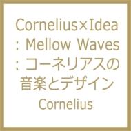 『Cornelius×Idea: Mellow Waves: コーネリアスの音楽とデザイン (BOOK+未発表音源CD付き)』