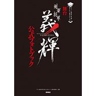 【ローチケHMV限定特典】オリジナルフォトカード(A5サイズ) 『舞台 「剣豪将軍義輝」 公式フォトブック』
