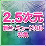 【特集】2.5次元舞台・ミュージカル
