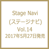 「STAGE navi」vol.14
