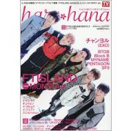『haruhana』FTISLAND&MONSTA X