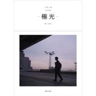 Da-iCEのリーダー初のソロ写真集!『工藤大輝 写真集 -極光-』