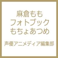 女性声優・麻倉もも初のフォトブック『もちょあつめ』