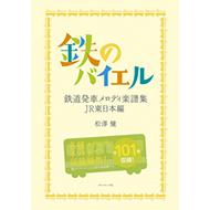 """5/23放送の""""マツコの知らない世界"""" 「駅メロの世界」で紹介!"""