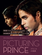魅力溢れるプリンスの実像 『PICTURING PRINCE プリンスの素顔』