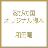 嵐・大野智主演映画のシナリオがここに!『忍びの国オリジナル脚本』