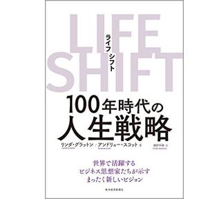 LIFE SHIFT 100年時代の人生戦略