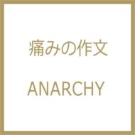 俳優としても活躍。日本のヒップホップシーンを代表するMC、ANARCHYが綴る『痛みの作文』