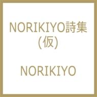 """神奈川は""""THA GAMI""""リバーサイド(相模原)を拠点に活動するラップグループSD JUNKSTAのリーダーNORIKIYOの詩集"""
