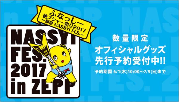 ふなっしー絶ブシャー祭り2017 ~梨祭 NASSYI FES.~オフィシャルグッズ先行販売