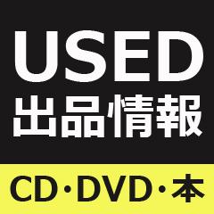 4月21日(土) 中古CD/DVD/本 出品情報