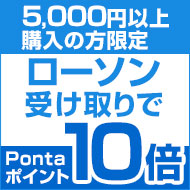 本 5,000円以上購入の方限定!今ならPontaポイント10倍!