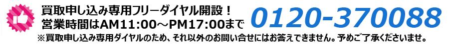 買取申し込みフリーダイヤルは0120-370088