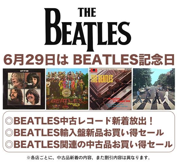 ★6/29(木)はBEATLES記念日★新着中古品のWEB販売がスタート!