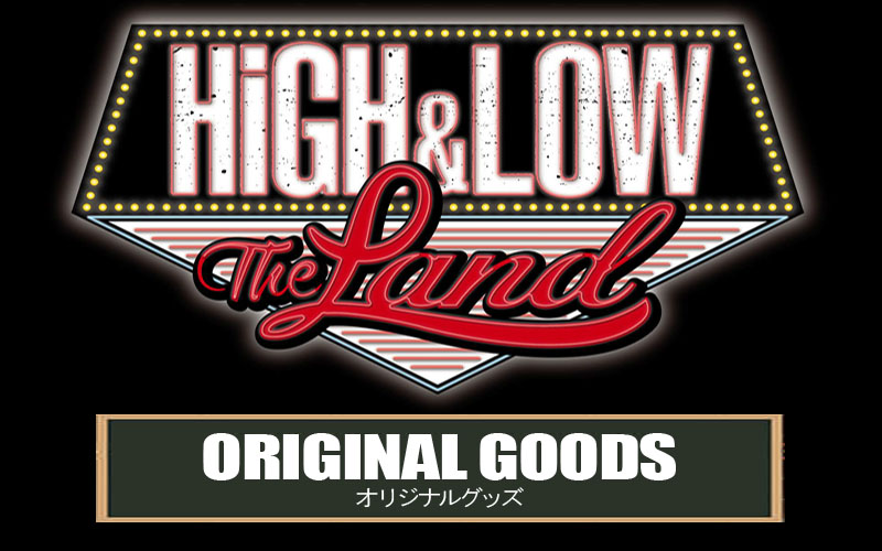HiGH&LOW THE LAND オリジナルグッズ