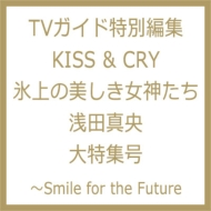 浅田真央さんの現役引退発表会見から3カ月。『KISS & CRY 浅田真央 大特集号』