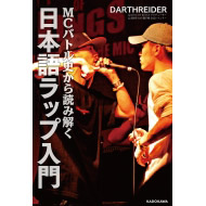 【MCバトル特集】著者:DARTHREIDER『MCバトル史から読み解く 日本語ラップ入門』