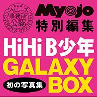 HiHi Jet+東京B少年=HiHiB少年 写真集 『GALAXY BOX』発売決定!