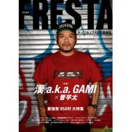【オリジナル特典】アツいフリースタイルバトルの最前線で活躍するアーティストを毎号ピックアップする『FRESTA』創刊