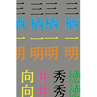 「これは私の恥のアーカイブ集である」 向井秀徳の書き下ろし本、ついに!