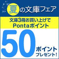 8/31(木)まで!夏の文庫フェア 文庫3冊で+50ポイント