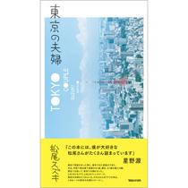 松尾スズキ「東京の夫婦」書籍化!