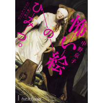 中野京子「怖い絵のひみつ。 「怖い絵」スペシャルブック」