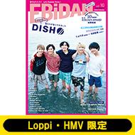 【Loppi・HMV限定】スターダストオフィシャルブック『EBiDAN』第10号