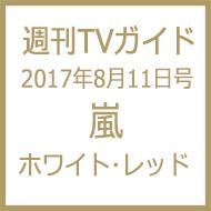 嵐ホワイト、嵐レッド 『TVガイド』2パターンで発売
