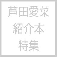 読書家・芦田愛菜紹介本