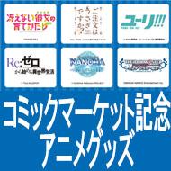コミックマーケット92開催記念!Loppi・HMV限定グッズ