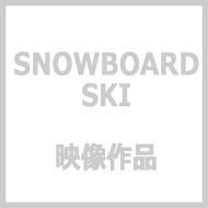 SNOWBOARD/SKI MOVIES特集