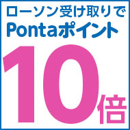 11/21(火)まで!本5冊以上購入+ローソン受け取りでPontaポイント10倍!